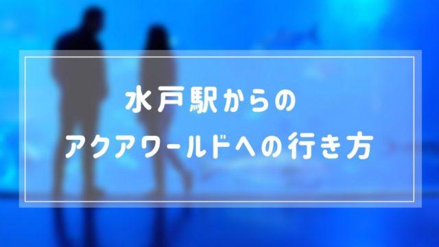 【水戸駅から行く】アクアワールドへのアクセス方法と注意点!割引や前売り券はある?