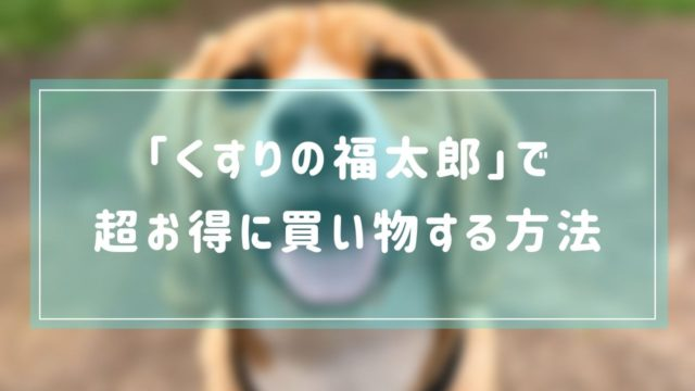 「くすりの福太郎」ポイント10倍デーがお得すぎる!さらにお得に買い物する方法もあった!