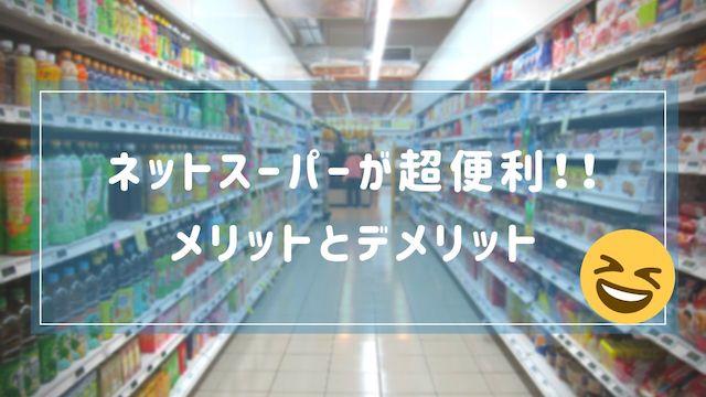 ネットスーパーが超便利!! メリットとデメリット