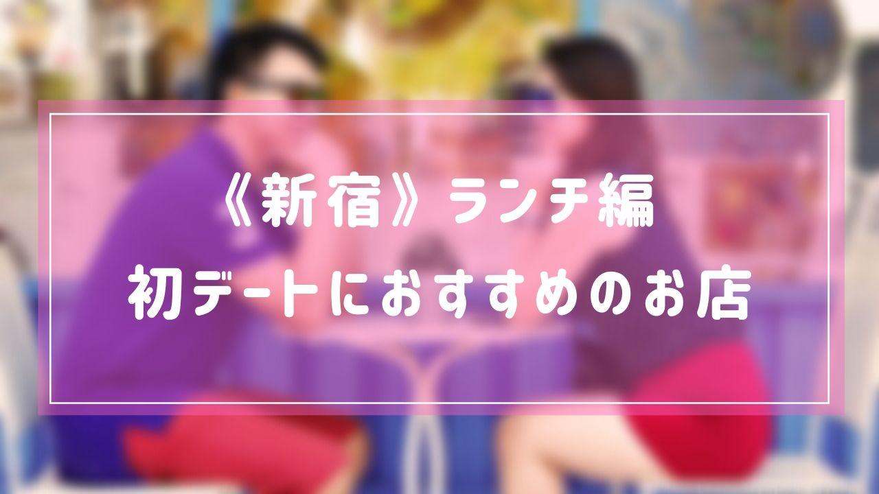 【新宿駅周辺】初デートにおすすめの雰囲気のいいお店を紹介!!【ディナー編】