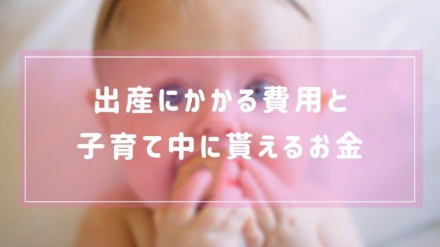 【はじめての出産に備えて】出産にかかる費用と、子育て中に貰えるお金について
