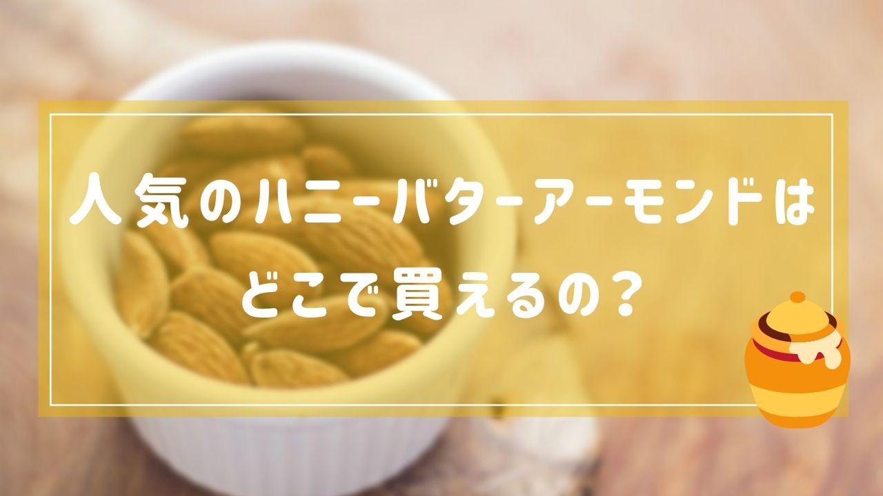 【韓国で大人気】トモズのハニーバターアーモンドってどこで売ってるの?