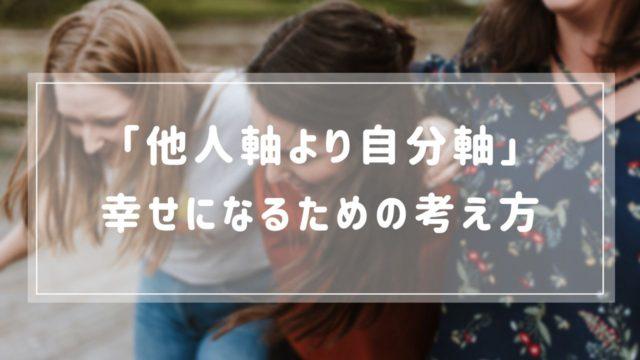 【NARUTOは自分軸】他人軸をやめた方がいい理由