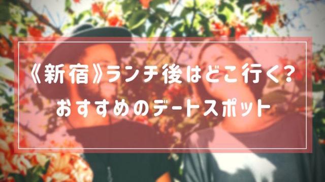 【新宿】ランチ後、初デートにおすすめのスポットを紹介!