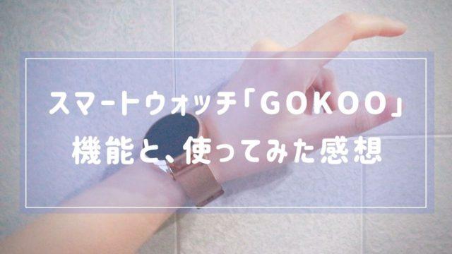 スマートウォッチ「GOKOO」について【ダイエットにも最適!】