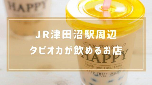 【タピ活】JR津田沼駅周辺でタピオカが飲めるお店を紹介します。