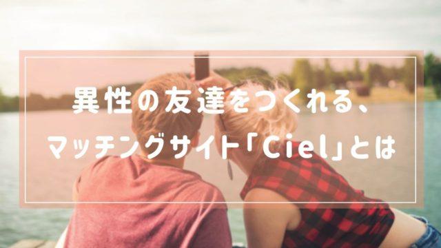 【安心して出会える】異性の友達をつくれるマッチングサイトCielとは【女性完全無料】