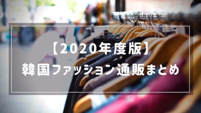 【2020年度版】韓国ファッション通販サイトまとめ