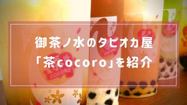 御茶ノ水のタピオカ屋「茶cocoro」【メニュー・お店の場所】