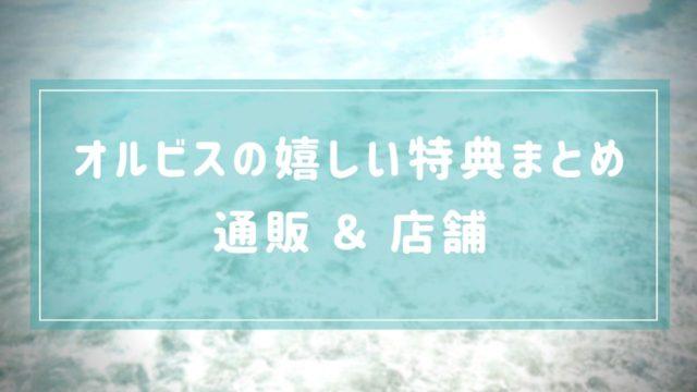 オルビスの嬉しいサービス&特典まとめ【通販&店舗】