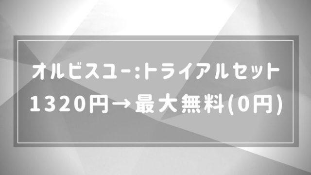 オルビスユーのトライアルセットを安く買う方法【1320円→最大無料(0円)】しかも特典付き
