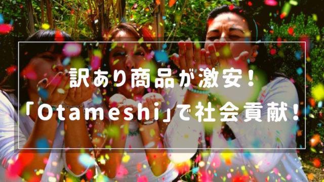 食品ロスを減らすためにできることは、「Otameshi」を利用すること