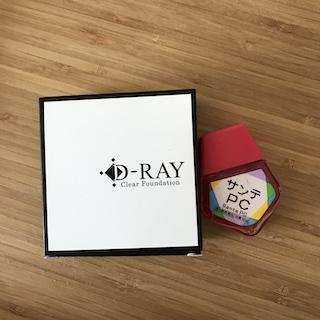D-RAYミネラルファンデーションの成分と使い方!