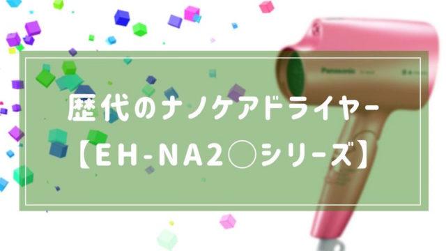 歴代のナノケアドライヤー比較表【コンパクト軽量なEH-NA2◯シリーズ】
