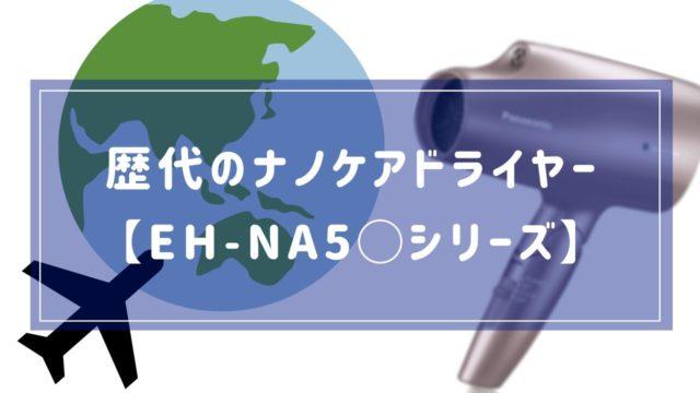 歴代の海外で使用出来るナノケアドライヤー【EH-NA5◯シリーズ】