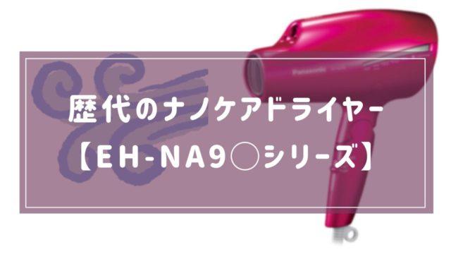 歴代のナノケアドライヤー【EH-NA9◯シリーズ】一覧表