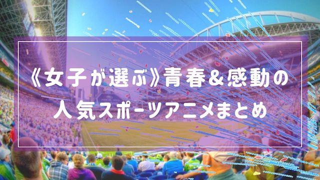 【女子が選ぶ】人気のスポーツアニメまとめ【青春&感動】