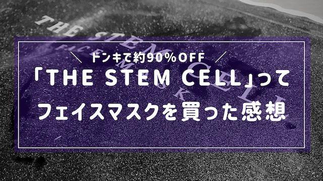 マスク cell フェイス the stem
