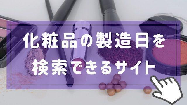 化粧品の製造日を調べることができるサイト
