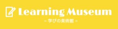 LearningMuseum -学びの美術館-