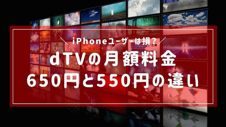 dTVの月額料金:650円と550円の違い